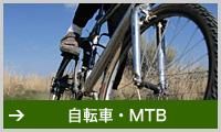 自転車・MTB