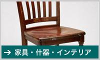 家具・什器・インテリア