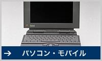 パソコン・モバイル